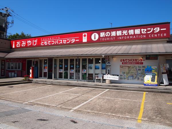 鞆の浦観光情報センター image