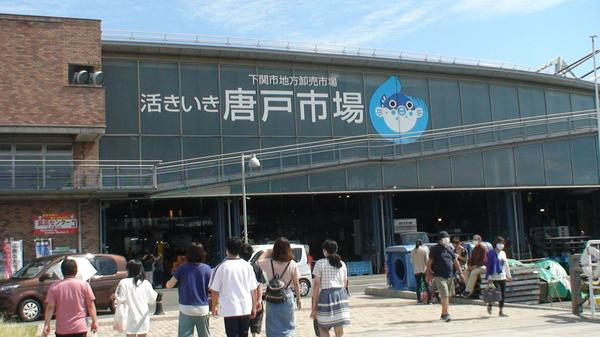 唐户市场 image