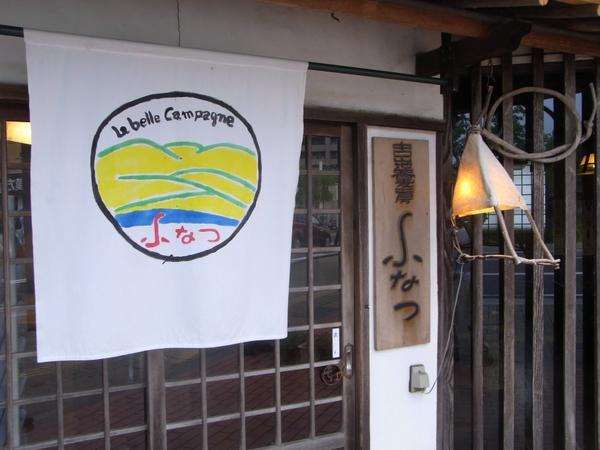 Chugoku-Sanchi Soba Kobo Funatsu image