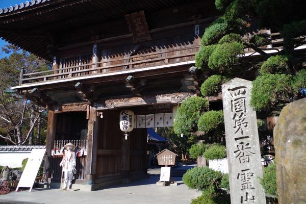 灵山寺(第一番) image