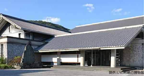 いの町紙の博物館 image