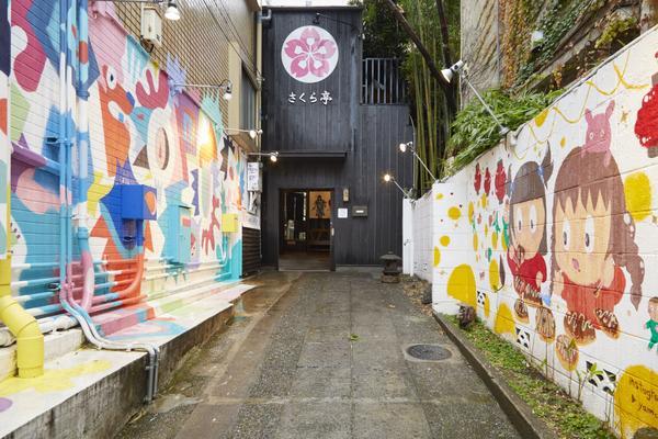 Sakura Tei image