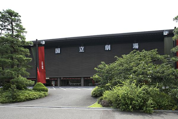 國立劇場 image