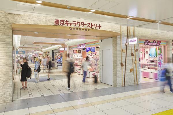Tokyo Character Street image