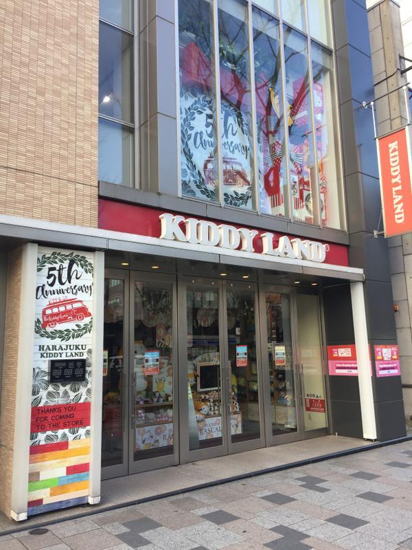 キデイランド原宿店 image