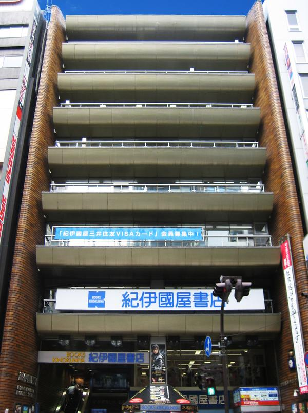 Books Kinokuniya Shinjuku Main Store image