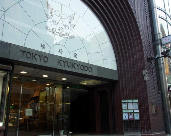 Tokyo Kyukyodo (Ginza Main Store) image