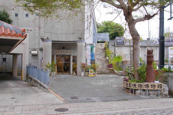 那覇市立壺屋焼物博物館 image