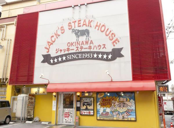 ジャッキーステーキハウス image