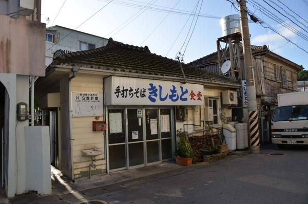 きしもと食堂本店 image