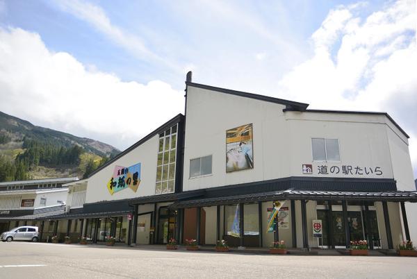 道の駅たいら五箇山和紙の里 image