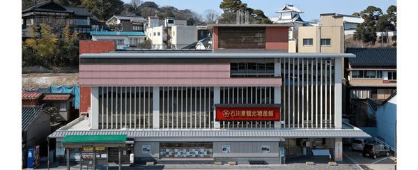 이시카와현 관광물산관 image