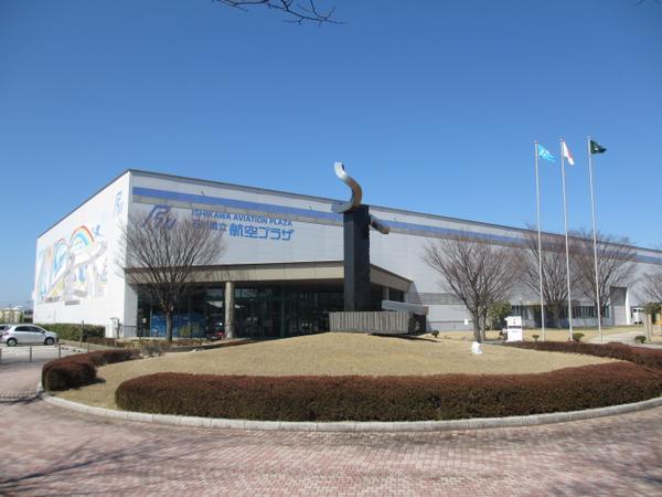 石川県立航空プラザ image