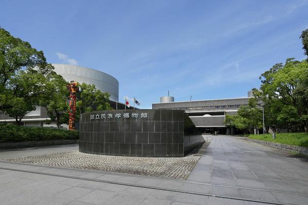 国立民族学博物館 image