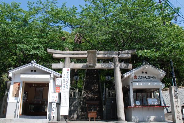 北野天満神社 image