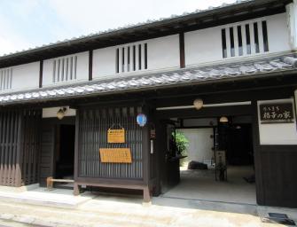 奈良町格子之家 image