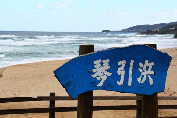 琴引浜(掛津海水浴場) image