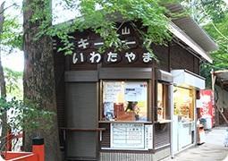 嵐山モンキーパークいわたやま image