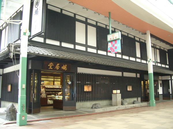 鳩居堂 image