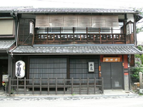 寺田屋 image
