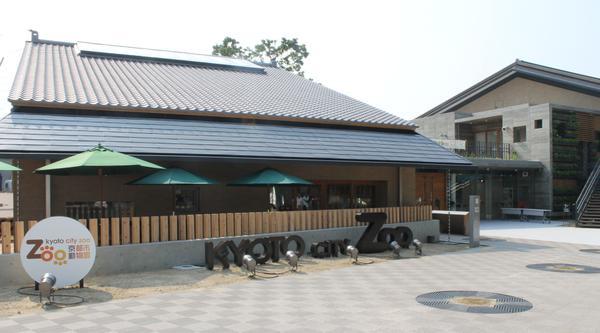 京都市動物園 image