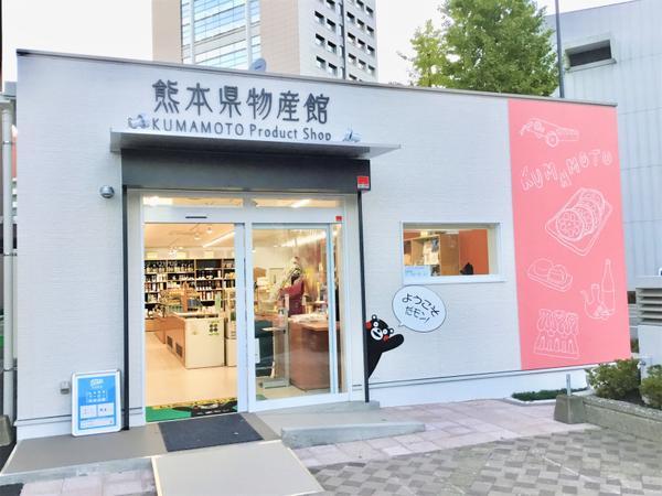 구마모토현 물산관 image