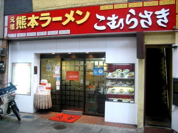 こむらさき 上通中央店 image