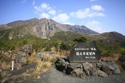 Yunohira Observation Point