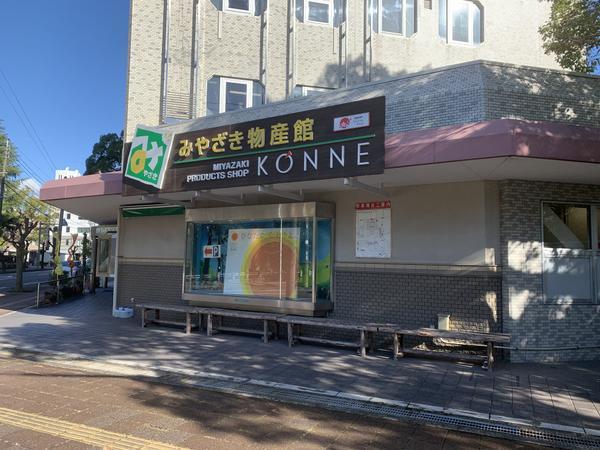 みやざき物産館KONNE(コンネ) image