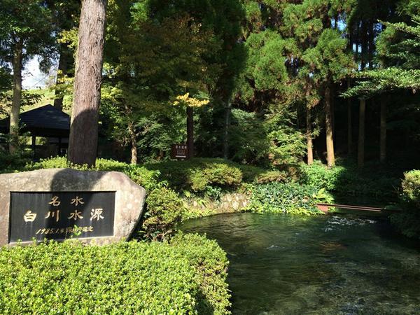 Shirakawa Suigen Spring Source image