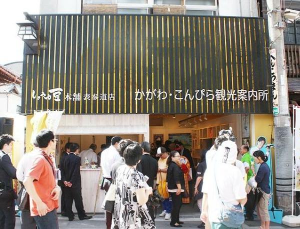 かがわ・こんぴら観光案内所 image