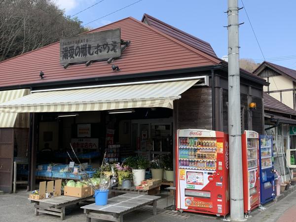 道の駅 しおのえ image