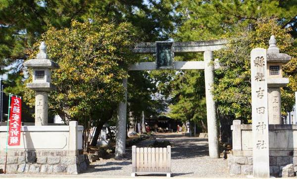 吉田神社 image