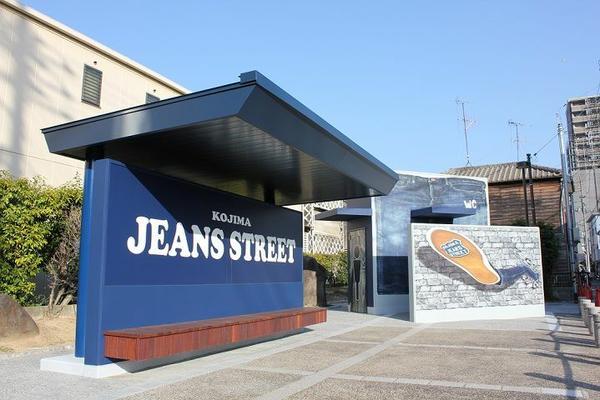 KOJIMA JEANS STREET image