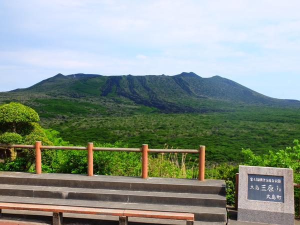 三原山 image