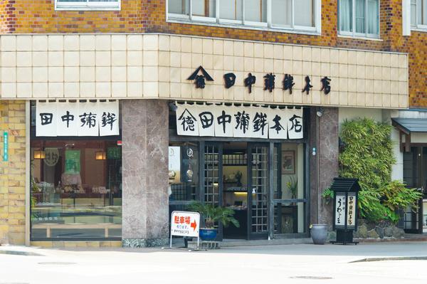 田中蒲鉾本店 image