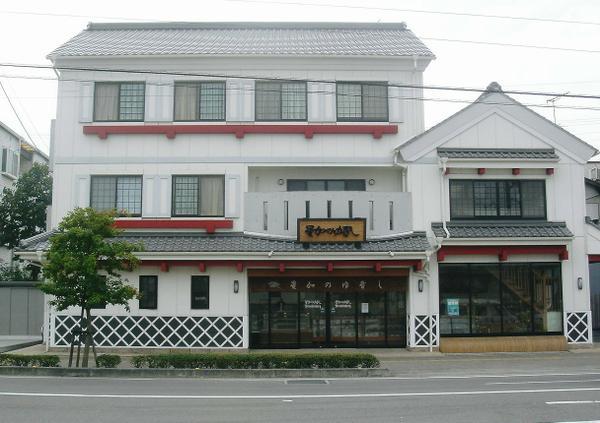 星加柚子饼东町店 image
