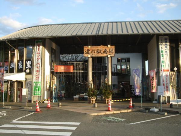 Roadside Station Nankoku Furari image