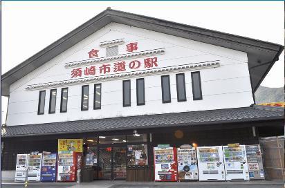 道の駅 かわうその里すさき image