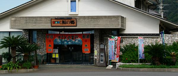 Roadside Station Kira Messe Muroto image