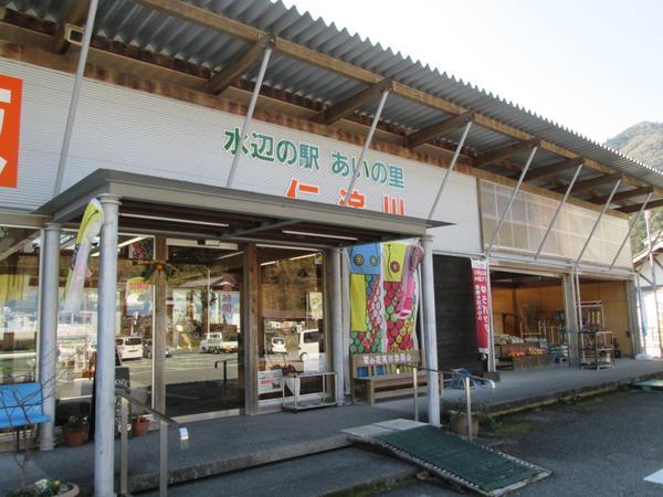 水辺の駅 あいの里仁淀川 image