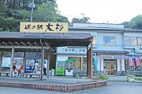 Roadside Station Osugi image