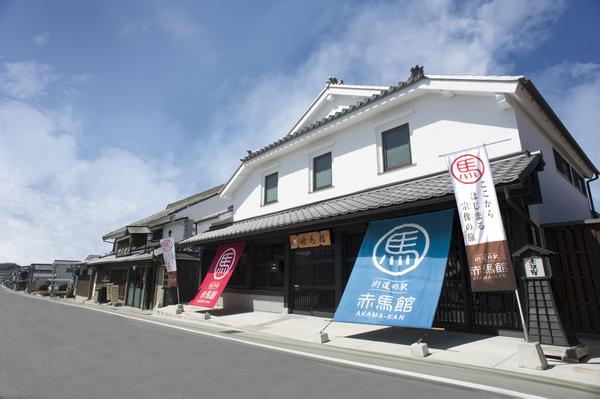 街道の駅 赤馬館 image