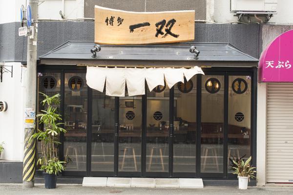 Hakata Issou (Hakata Station East Main Restaurant) image6