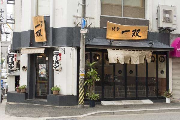 Hakata Issou (Hakata Station East Main Restaurant) image7