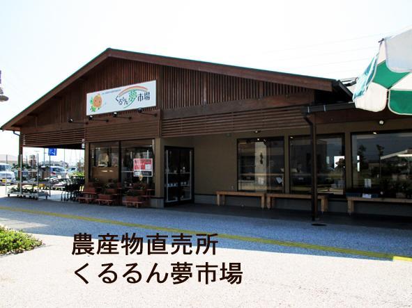 道の駅 おおき image