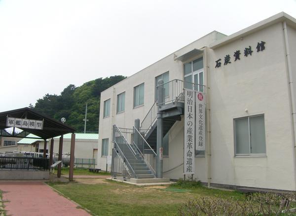 長崎市高島石炭資料館 image
