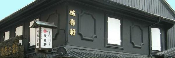 岩永梅寿軒 image