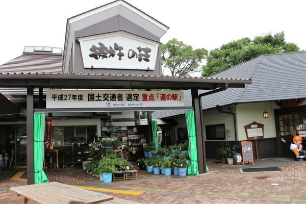 道の駅 彼杵の荘 image