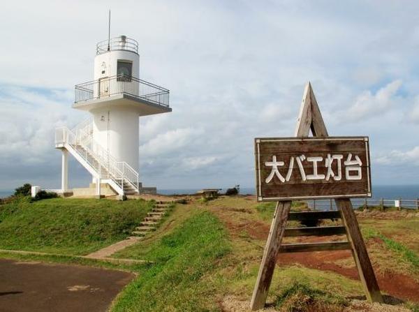大バエ灯台 image